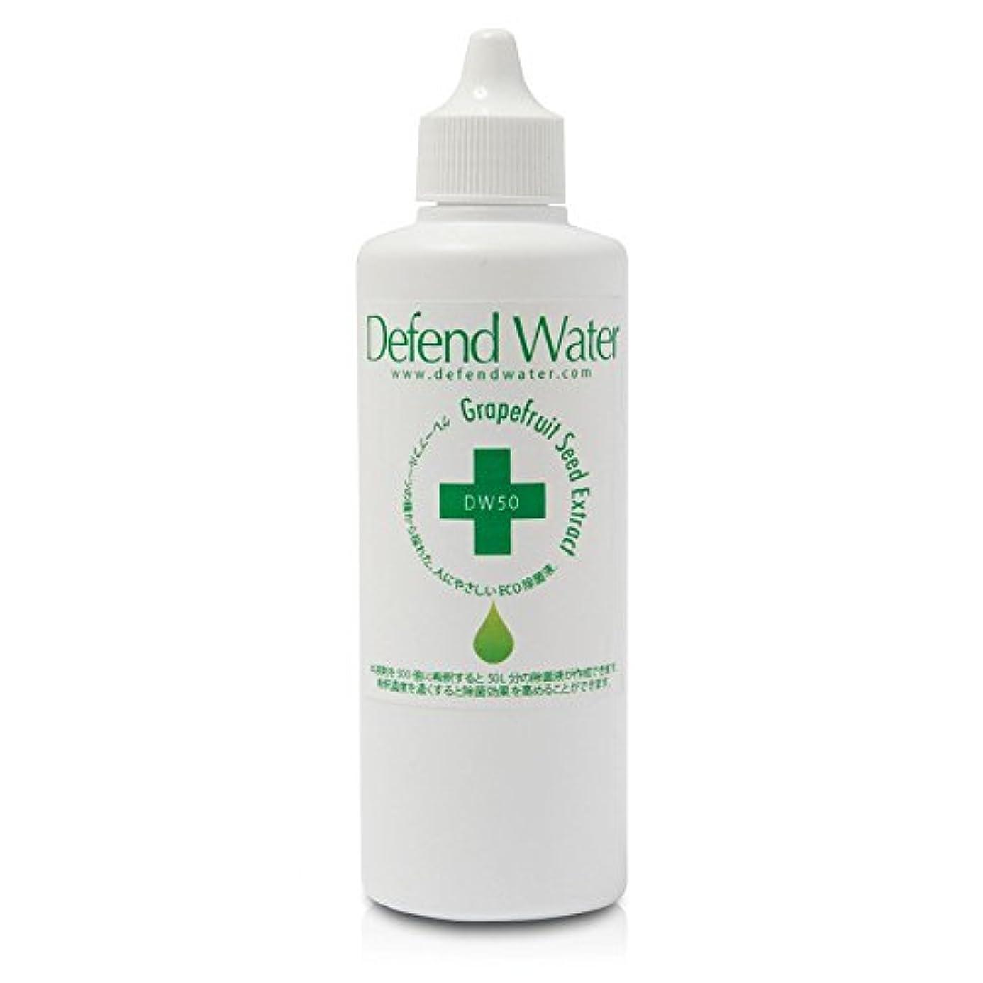 結婚姉妹しなやかアロマオイルと一緒に使う空間除菌液、天然エコ除菌液「ディフェンドウォーター」DW50