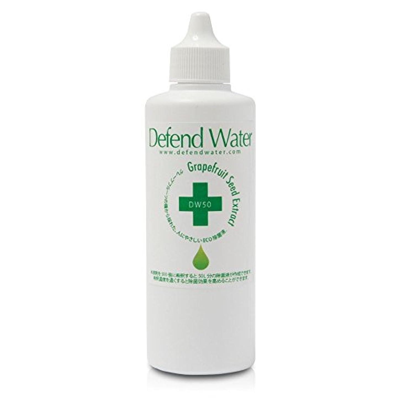 幸福アッパー歌手アロマオイルと一緒に使う空間除菌液、天然エコ除菌液「ディフェンドウォーター」DW50