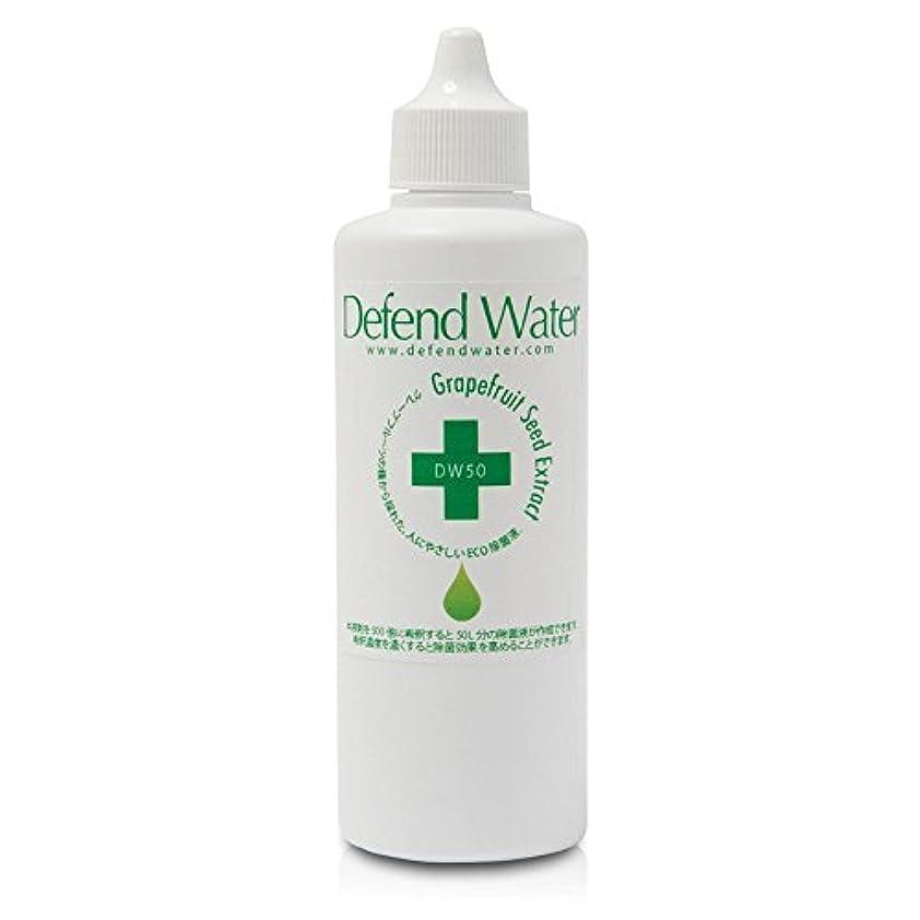 最終切り刻む背の高いアロマオイルと一緒に使う空間除菌液、天然エコ除菌液「ディフェンドウォーター」DW50