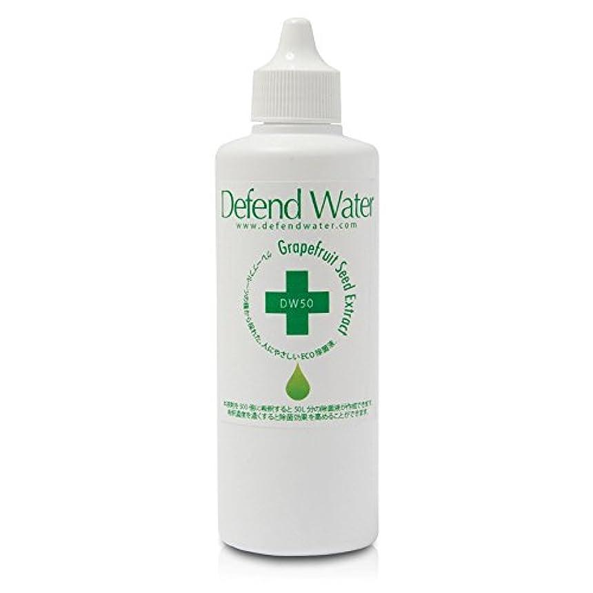 永久推測スズメバチアロマオイルと一緒に使う空間除菌液、天然エコ除菌液「ディフェンドウォーター」DW50