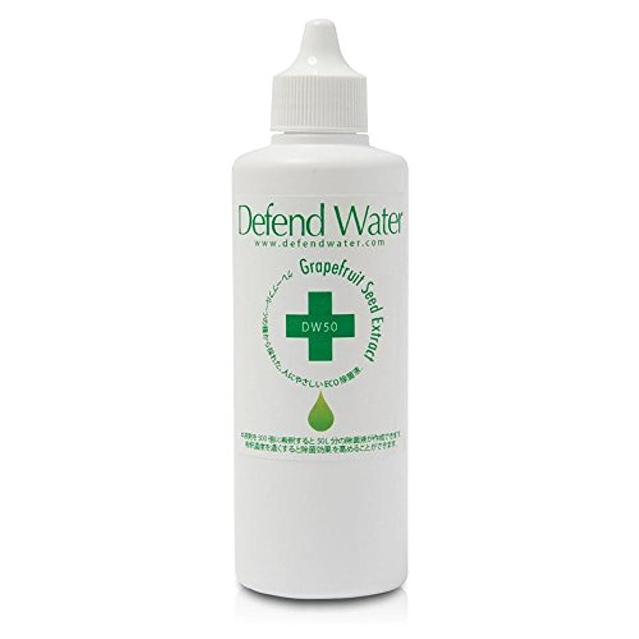 退屈遠い不愉快にアロマオイルと一緒に使う空間除菌液、天然エコ除菌液「ディフェンドウォーター」DW50:全国送料無料