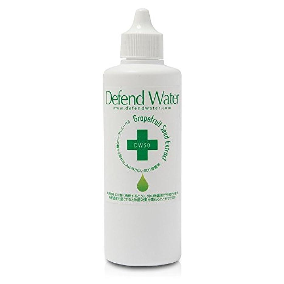 インフルエンザ以前はメナジェリーアロマオイルと一緒に使う空間除菌液、天然エコ除菌液「ディフェンドウォーター」DW50
