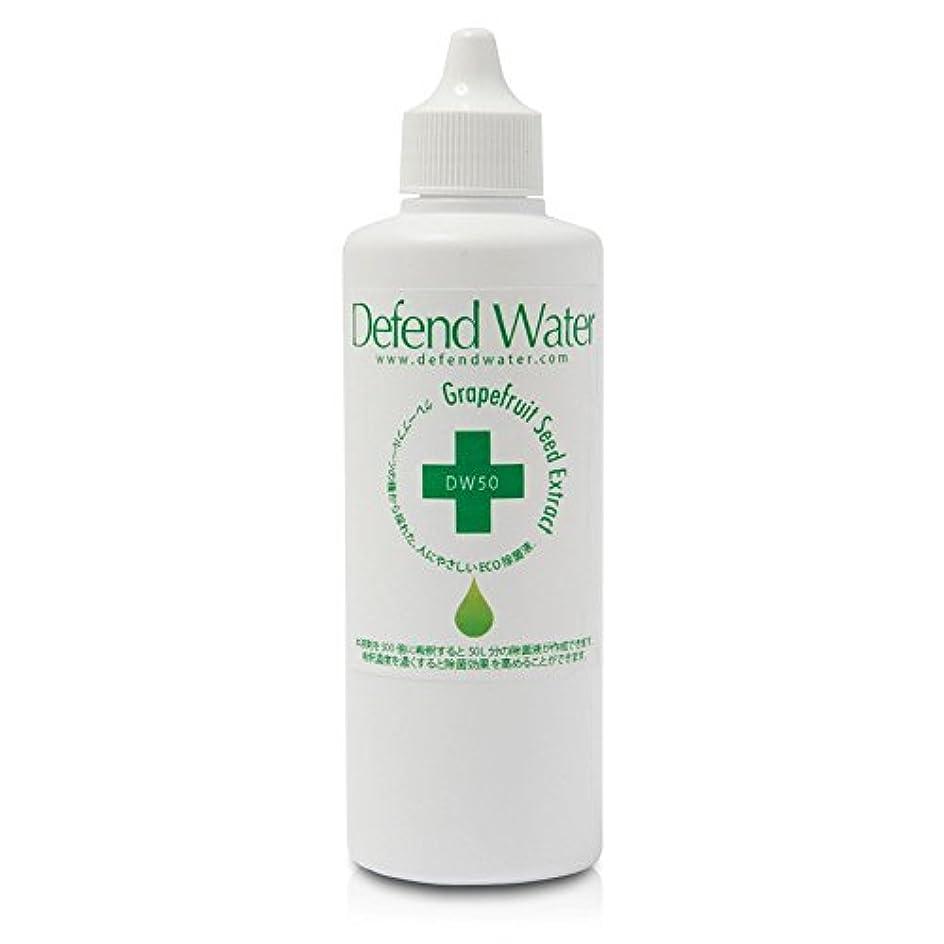 マトロン値する改善アロマオイルと一緒に使う空間除菌液、天然エコ除菌液「ディフェンドウォーター」DW50:全国送料無料