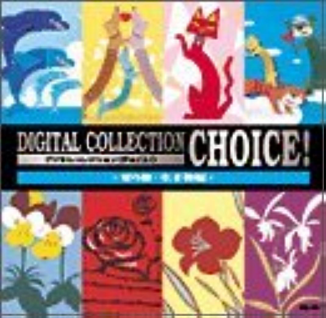 柔らかい魅惑的な半ばDigital Collection Choice! 切り絵?生き物編