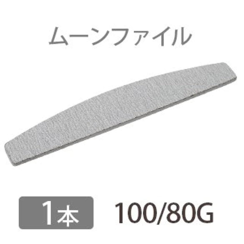 消える墓地富豪ムーンファイル 100/80 【ネイル オフ ケア用品】