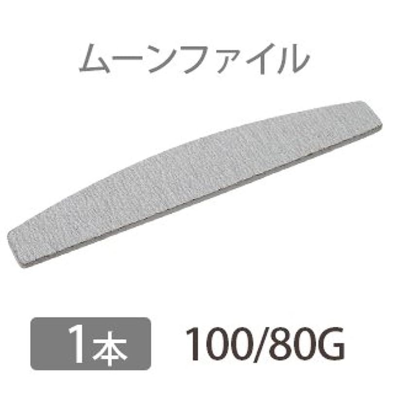 ドナーほこり凍結ムーンファイル 100/80 【ネイル オフ ケア用品】