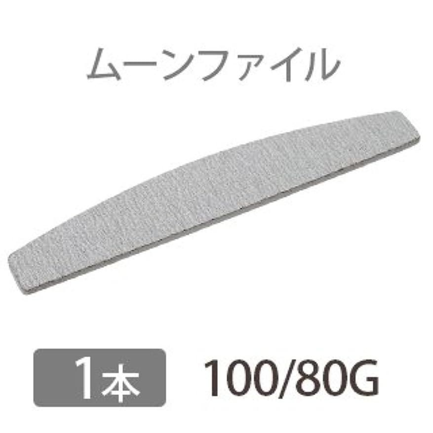 ケニア装備する悪性ムーンファイル 100/80 【ネイル オフ ケア用品】