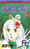 海の闇、月の影 (2) (少コミフラワーコミックス)