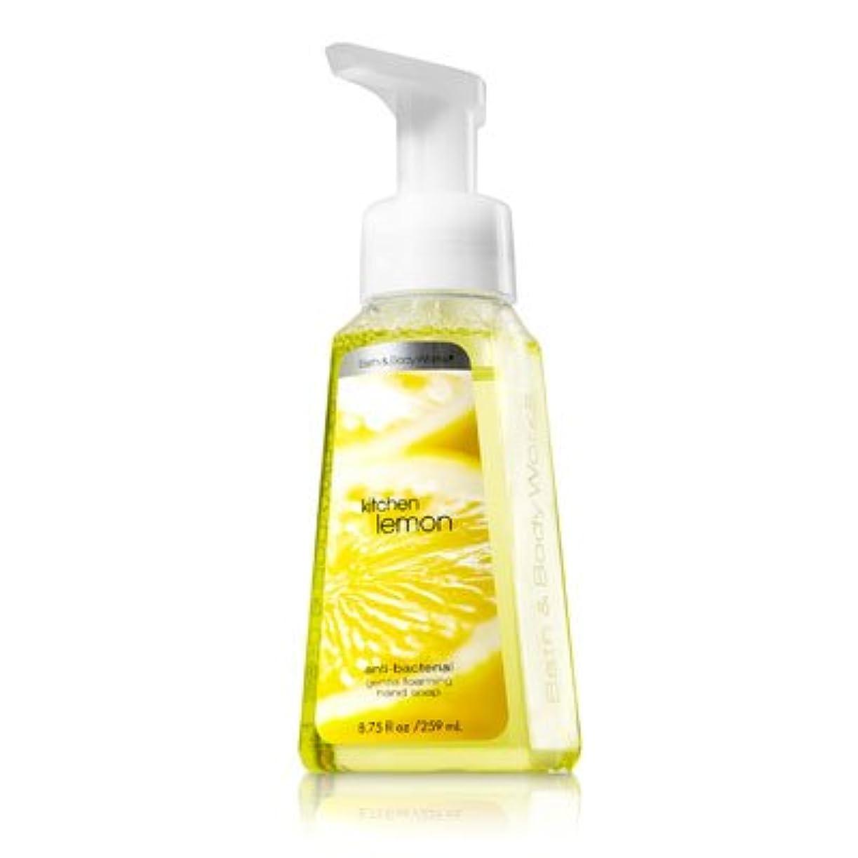 置換五十汚染されたバス&ボディワークス キッチンレモン ジェントル フォーミング ハンドソープ Kitchen Lemon Gentle Foaming Hand Soap【並行輸入品】