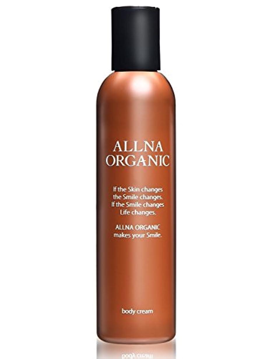 オルナ オーガニック ボディクリーム 顔 かかと 全身 乾燥肌 保湿「 合成着色料 合成香料 無添加 」200g