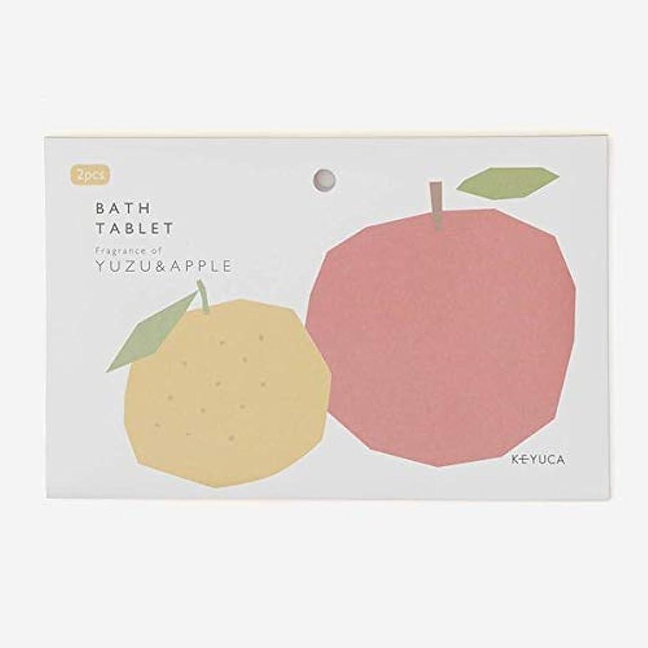 和らげるインレイ資金KEYUCA(ケユカ) バスタブレット 2個入 ユズ&リンゴ
