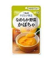 キューピー やさしい献立 なめらか野菜 かぼちゃ Y4-4