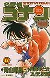 名探偵コナン 特別編 17 (てんとう虫コミックス)