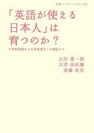 「英語が使える日本人」は育つのか?―小学校英語から大学英語までを検証する (岩波ブックレット)の詳細を見る