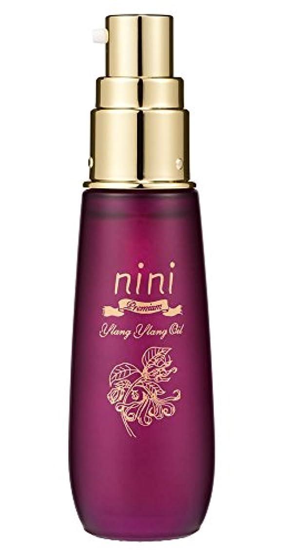 ニッケル手段傾斜nini Premium(ニニ プレミア) イランイランオイル(ホホバオイル?ザクロ種子オイルを配合) 30ml