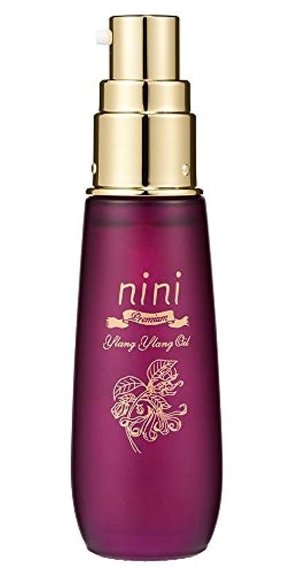 幸運な成果不合格nini Premium(ニニ プレミア) イランイランオイル(ホホバオイル?ザクロ種子オイルを配合) 30ml