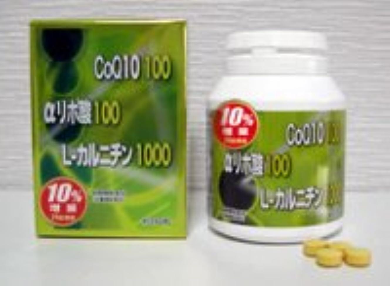 故意に活力不良ダイエットサプリ CoQ10+αリポ酸+L-カルニチン 102.96g(390mg×約264粒)