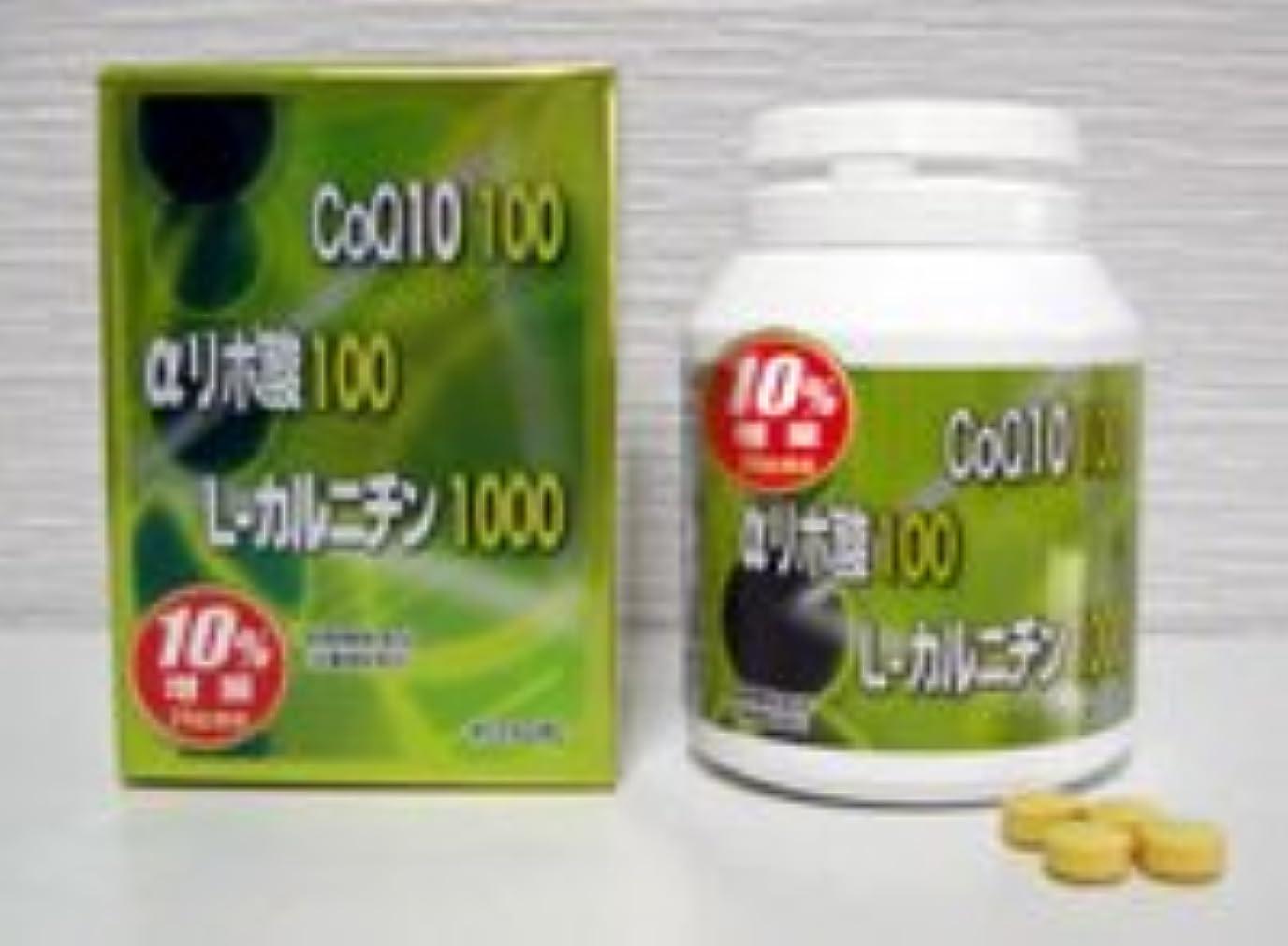 返還挑む感謝ダイエットサプリ CoQ10+αリポ酸+L-カルニチン 102.96g(390mg×約264粒)