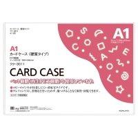 コクヨ カードケース(硬質) A1 再生PET 業務用パック 1パック(20枚)