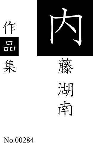 内藤湖南作品集: 全36作品を収録 (青猫出版)の詳細を見る