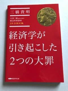 [画像:経済学が引き起こした2つの大罪 月刊三橋presents緊急特別講座 DVDBOOK]