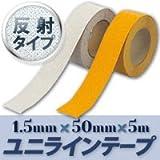 ユニラインテープ 1.5mm×50mm×5m巻(5巻/セット)反射タイプ 黄