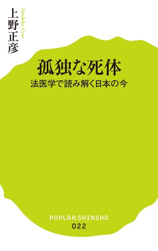 (022)孤独な死体 (ポプラ新書)の詳細を見る