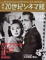週刊 20世紀シネマ館 No.13 1946 昭和21年