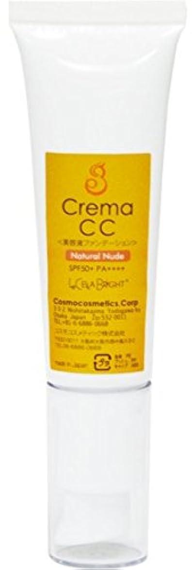 しおれた不良品ハーブルセラブライト クレマCC<紫外線カット/美容液ファンデーション>30g (ナチュラルヌーディ)