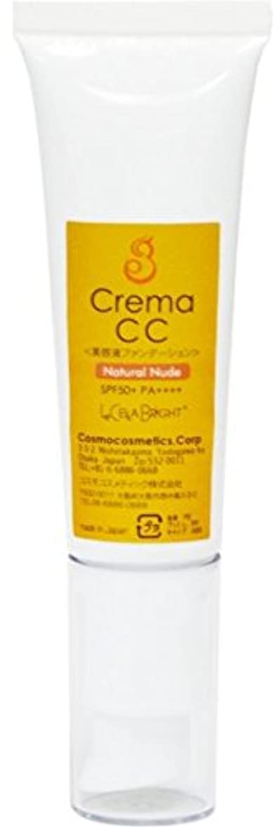 しなやかチケット人種ルセラブライト クレマCC<紫外線カット/美容液ファンデーション>30g (ナチュラルヌーディ)