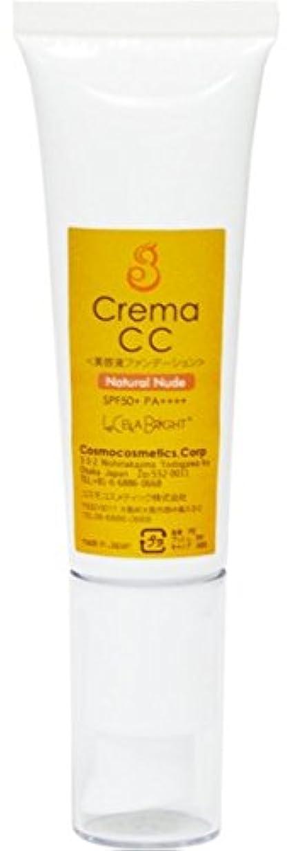 一致する調整なぞらえるルセラブライト クレマCC<紫外線カット/美容液ファンデーション>30g (ナチュラルヌーディ)
