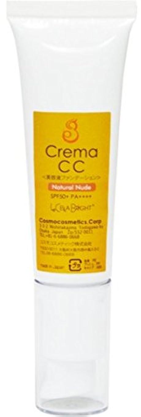 右哀れなオフセットルセラブライト クレマCC<紫外線カット/美容液ファンデーション>30g (ナチュラルヌーディ)