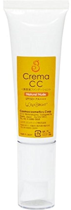 リラックスしたデクリメント着服ルセラブライト クレマCC<紫外線カット/美容液ファンデーション>30g (ナチュラルヌーディ)