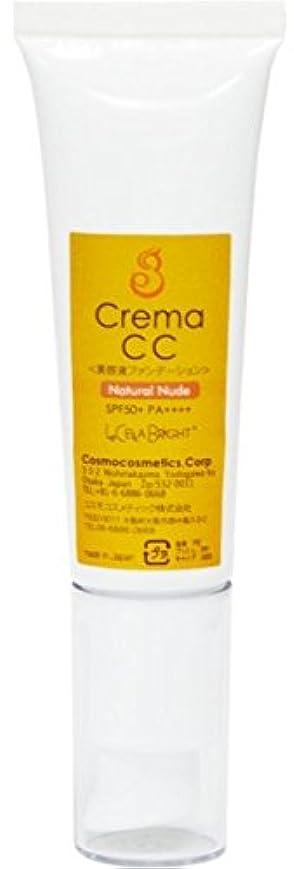 実行驚くべきたるみルセラブライト クレマCC<紫外線カット/美容液ファンデーション>30g (ナチュラルヌーディ)