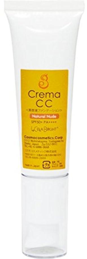 有料電気の散逸ルセラブライト クレマCC<紫外線カット/美容液ファンデーション>30g (ナチュラルヌーディ)