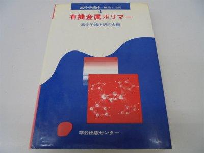 高分子錯体〈4〉有機金属ポリマー―機能と応用 (1982年)