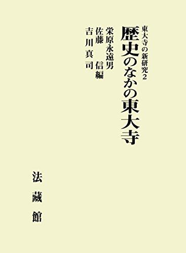 歴史のなかの東大寺 (東大寺の新研究)