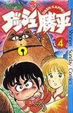 ダッシュ勝平 4 (少年サンデーコミックス)