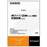 CASIO エクスワード データプラス専用追加コンテンツCD-ROM XS-HA03 現代スペイン語・和西辞典 XD-SP・XD-GP・XD-GW・XD-SW・XD-GT・XD-STシリーズ対応