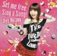 Set me free/Sing a Song!(初回限定盤)(DVD付)の詳細を見る