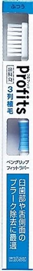 天才捕虜魚エビス 歯科向 プロフィッツK30 ふつう 歯ブラシ×240点セット (4901221065204)