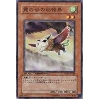霞の谷の幼怪鳥(ターミナル) 【N】 DT03-JP019-N [遊戯王カード]《反撃のジャスティス》