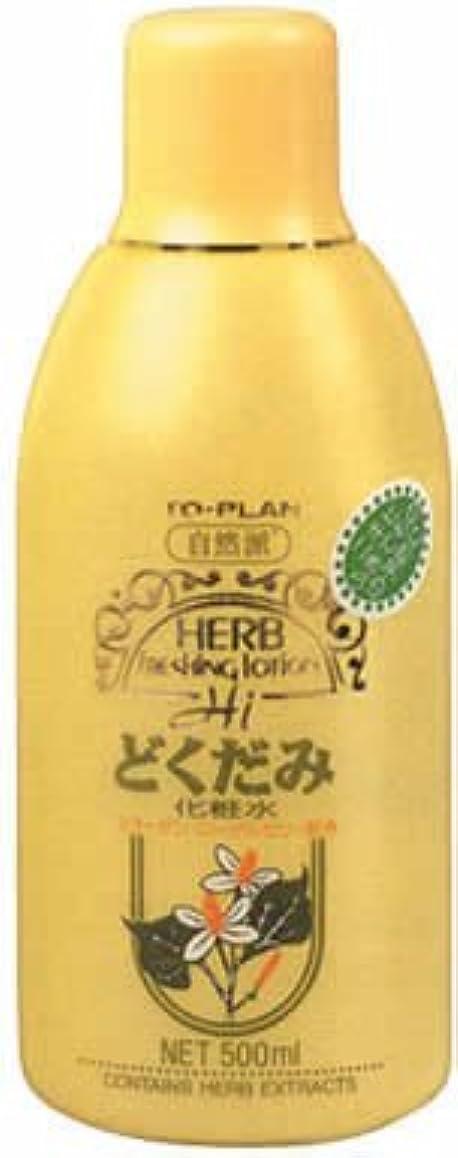 ルーム望みモーテルTO-PLAN(トプラン) どくだみ化粧水