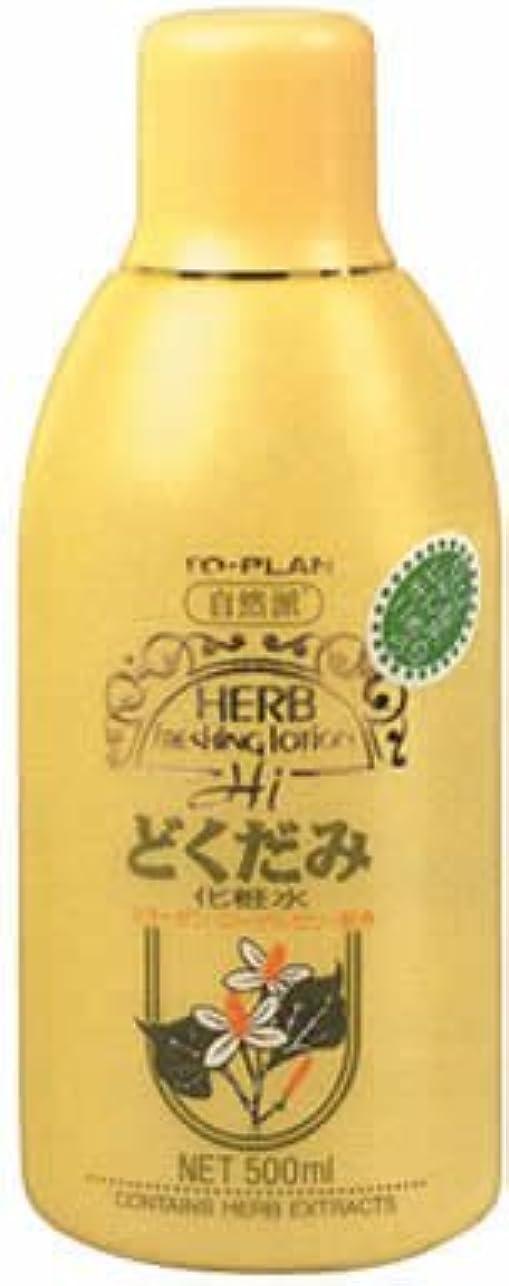 超える変な編集するTO-PLAN(トプラン) どくだみ化粧水