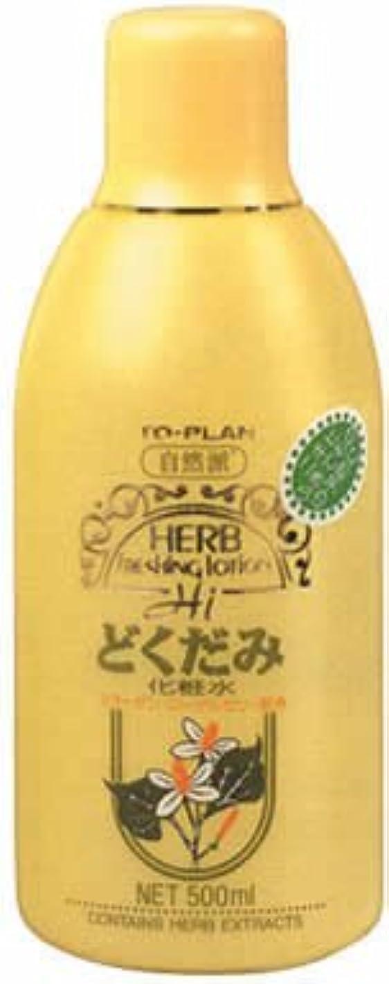 強調高度なモスクTO-PLAN(トプラン) どくだみ化粧水