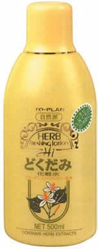 司令官多数の中にTO-PLAN(トプラン) どくだみ化粧水