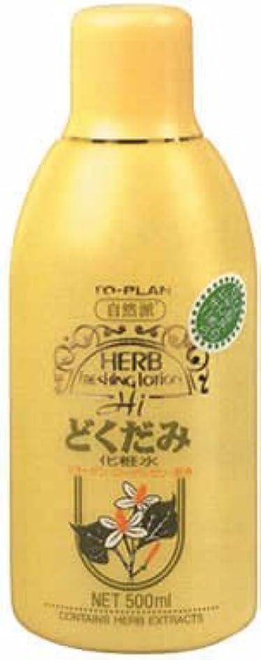 応じる証明書安定したTO-PLAN(トプラン) どくだみ化粧水