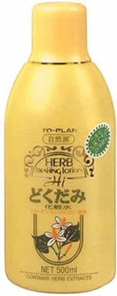 流産側レンダーTO-PLAN(トプラン) どくだみ化粧水