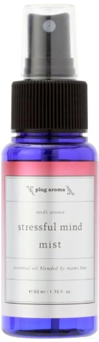 ずるいゴム分泌するプラグアロマ ストレスフルマインドミスト