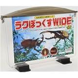 ラクぼっくすWIDE(幼虫用見える観察ケース)×2個セット